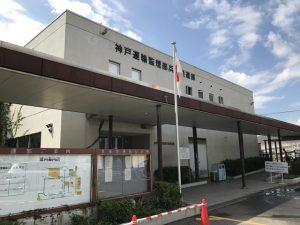 神戸陸運局(運輸管理部魚崎庁舎正面)