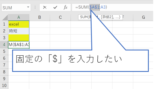エクセルショートカットキーF4数式内の固定を意味する「$」の入力