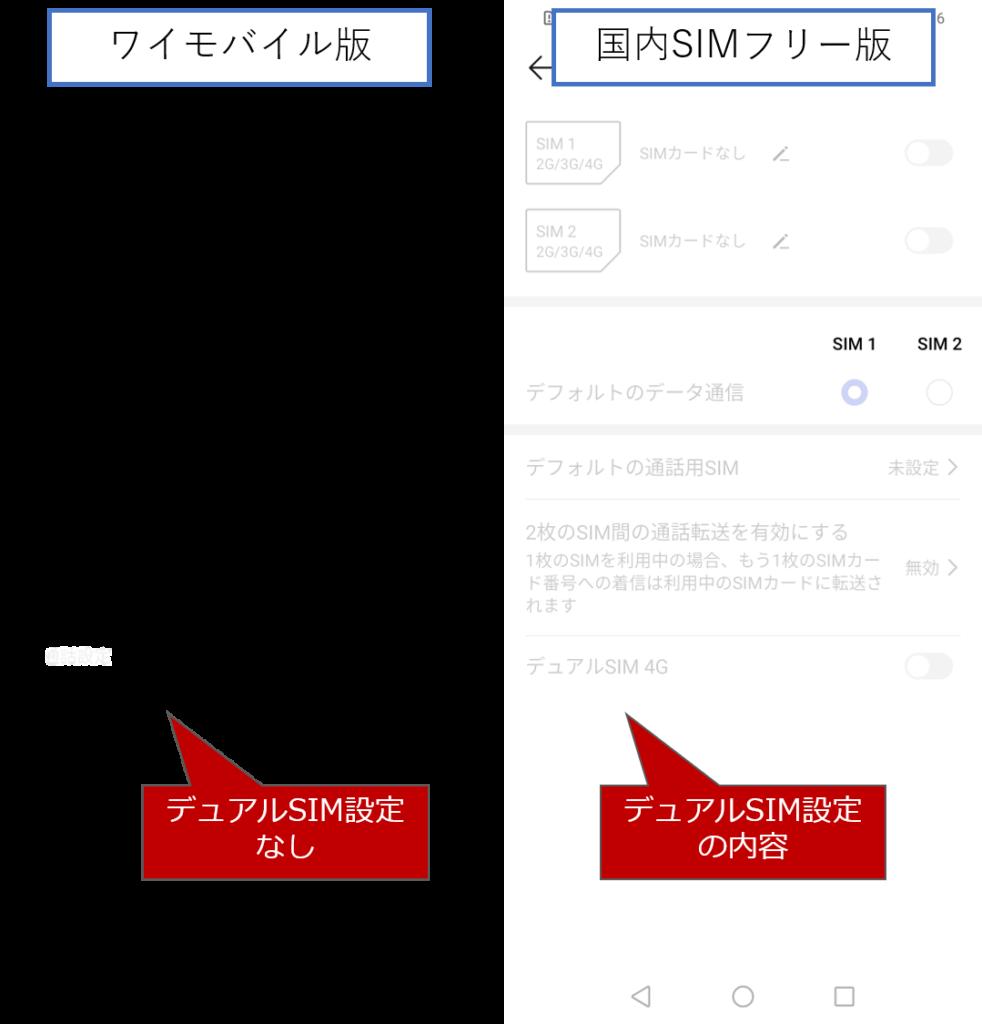 P30lite_DSDS設定画面3